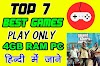 4GB Ram Games | Top 7 4GB Ram Pc Games 2019