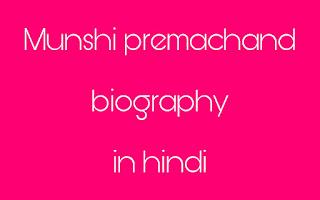 Munshi premachand jivan
