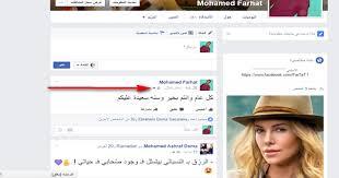 شرح نشر بوست ممول من علي صفحتك الشخصيه