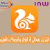 أنترنت مجاني في جميع الهواتف للمستعملي إنوي واتصالات المغرب بثغرة 2016