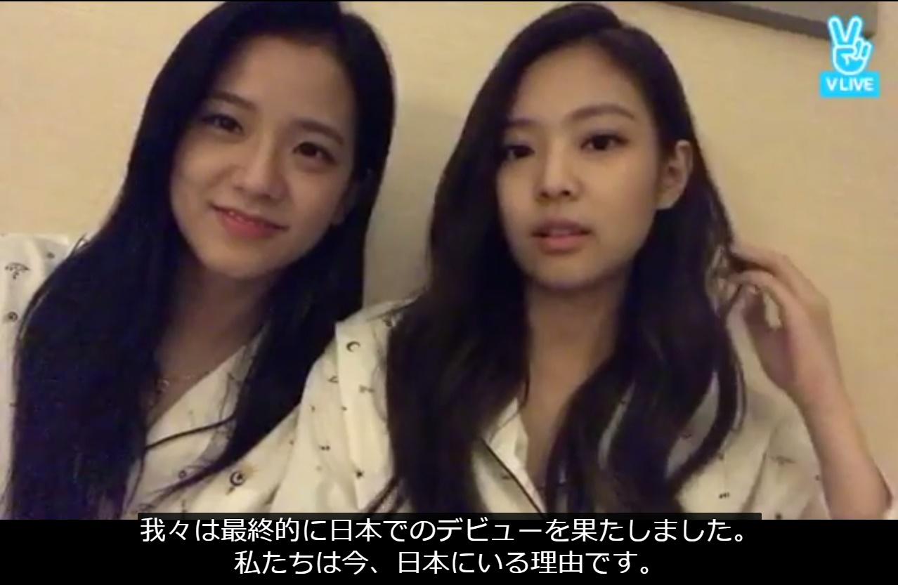 All About GIRLS' K-POP  BLACKPINK ジス&ジェニー、日本の宿泊先からV LIVE生配信!「スッキリ!!は午前2時から準備を始めました」 Original text