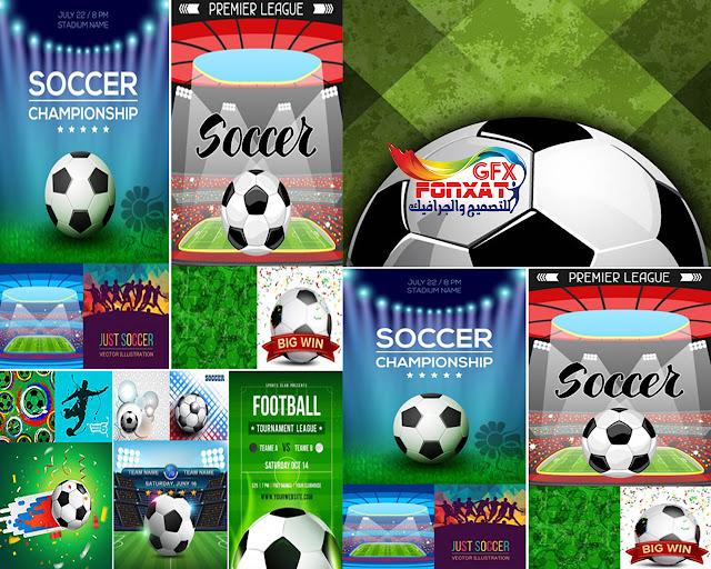 تشكيلة من تصميمات وخلفيات الفيكتور الرياضى خاص بكرة القدم