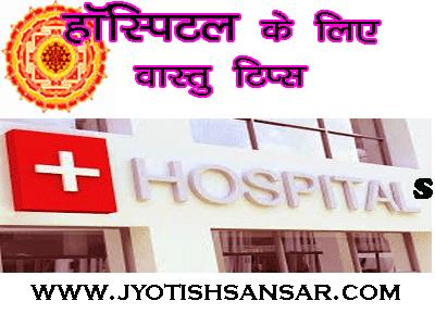 hospitals vastu tips in hindi