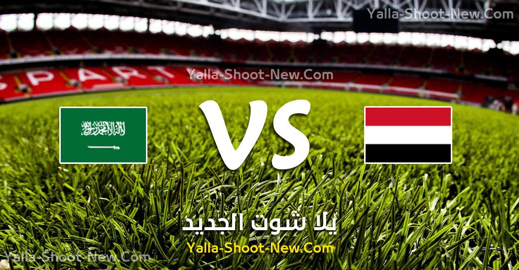 مباراة السعودية واليمن