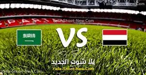 نتيجة مباراة السعودية واليمن اليوم الثلاثاء 10-09-2019 في تصفيات آسيا المؤهلة لكأس العالم 2022