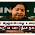 Jayalalithaa's words about his death | TAMIL NEWS