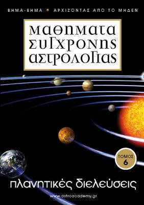 Νέα Σύγχρονη Αστρολογική Εγκυκλοπαίδεια – Έκτος Τόμος: Πλανητικές Διελεύσεις