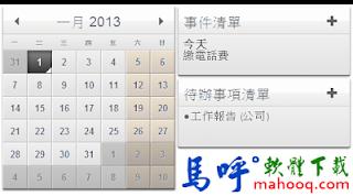 Rainlendar Lite 桌面日曆軟體、行事曆軟體下載