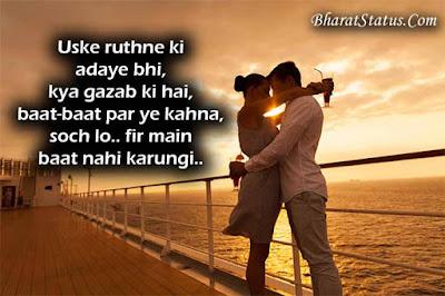 New Pyar Mohabbat Love status in hindi