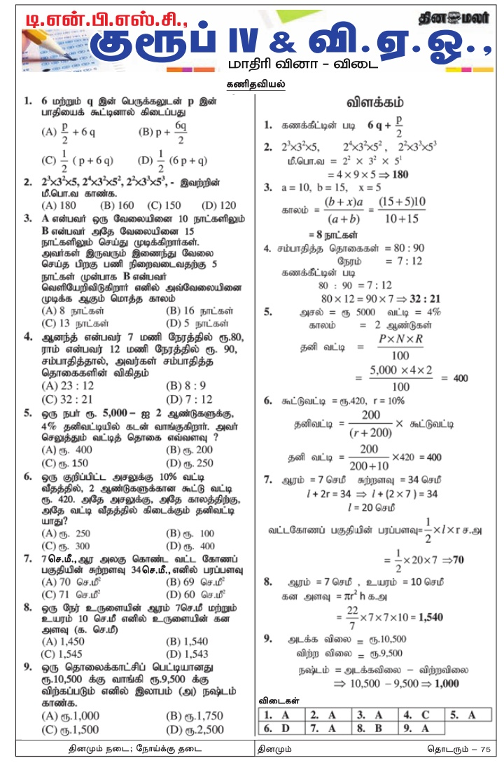 TNPSC Group 4 Maths Questions Answers, Dinamalar Jan 31, 2018, Download as PDF