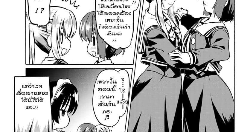 อ่านการ์ตูน Douyara Watashi no Karada wa Kanzen Muteki no You desu ne ตอนที่ 20 หน้าที่ 17