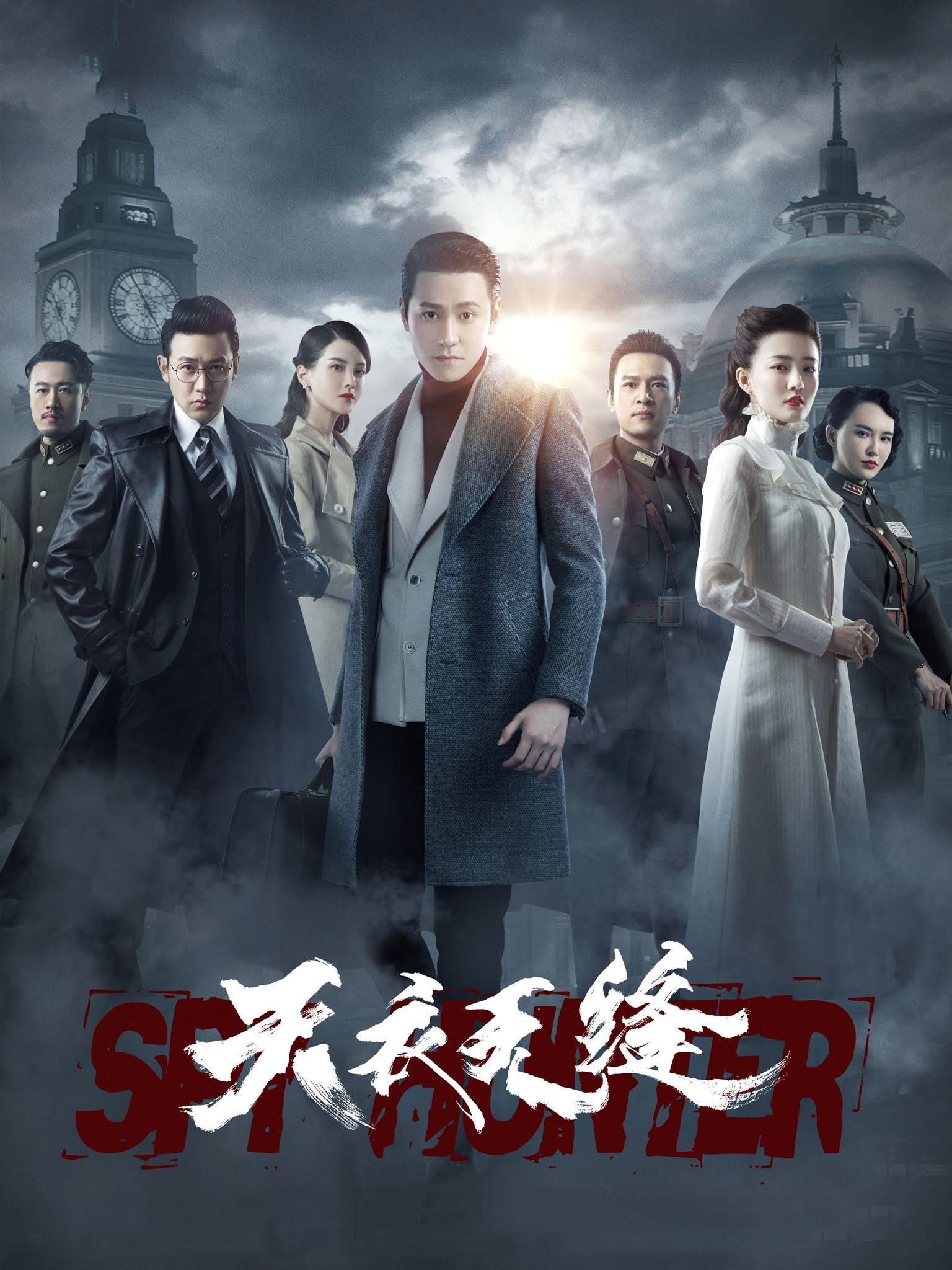 Thiên Y Vô Phùng - Spy Hunter (2020)