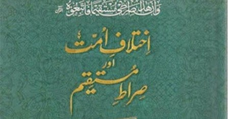 Ikhtilaf E Ummat Aur Sirat E Mustaqeem Free Pdf Books t