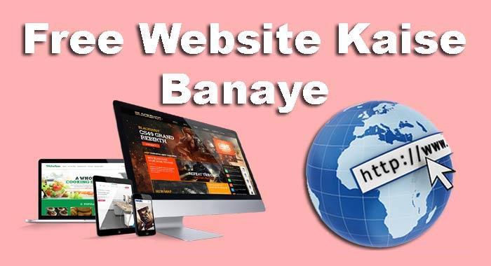 Google Par Free Website Kaise Banaye