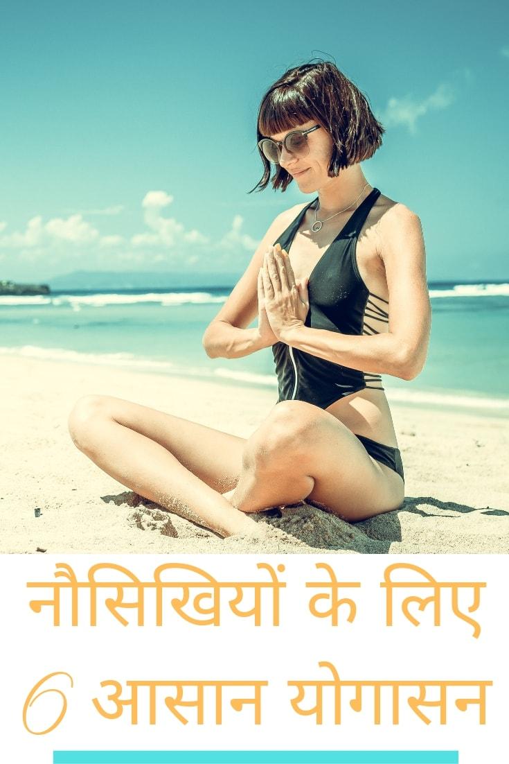 विभिन्न प्रकार के योगासन करने की विधि | नौसिखियों के लिए योग