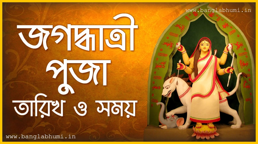 2018 Jagadharti Puja Date & Time in India, 2018 Bengali Calendar