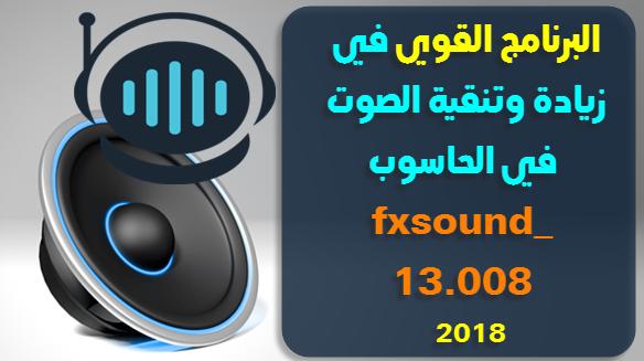 برنامج مضخم الصوت للكمبيوتر كامل مجانا