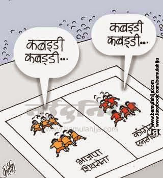 congress cartoon, ncp cartoon, bjp cartoon, shivsena, cartoons on politics, indian political cartoon, maharashtra