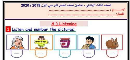 امتحان نصف الترم لغة انجليزية للصف الثالث الابتدائى ترم اول 2020