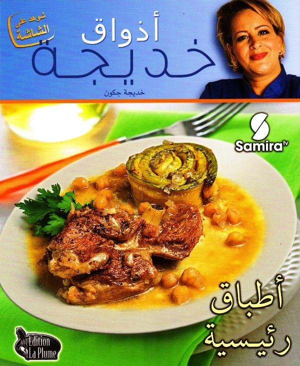 La Cuisine Algerienne: La Cuisine Algérienne: Saveurs De Khadija