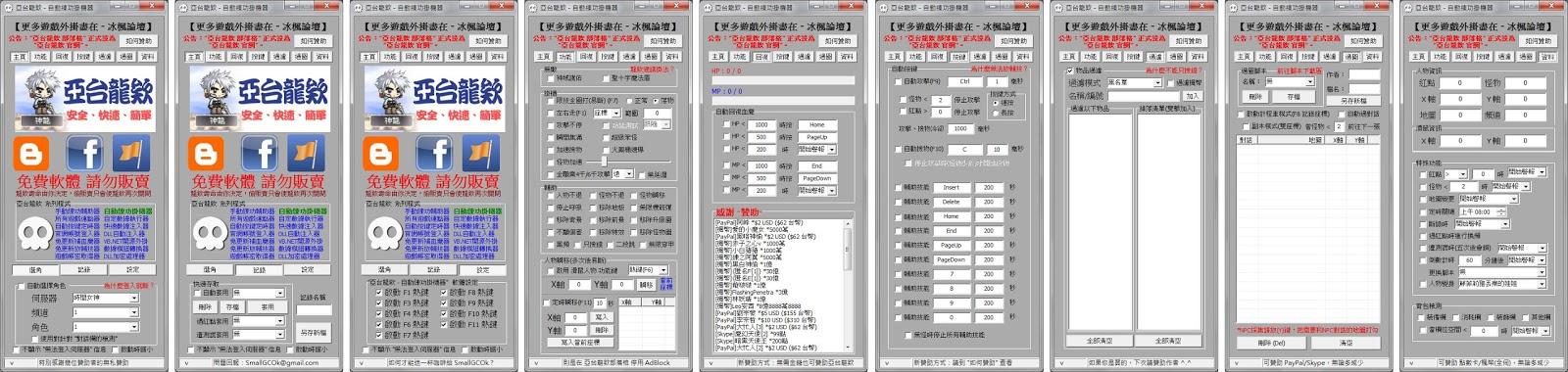 031445g6p7socqtp7w7xxo - 亞台龍欸 - 自動練功掛機器 v191.1.2 免費的新楓之谷外掛
