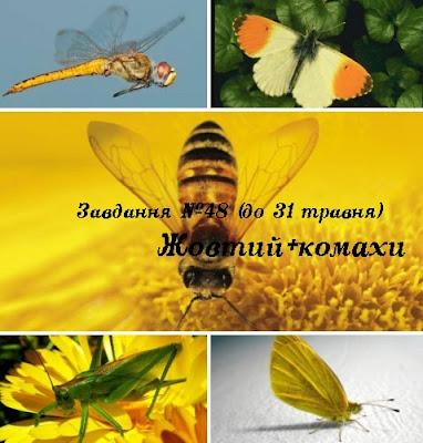 до 31,05 Жовтий+комахи