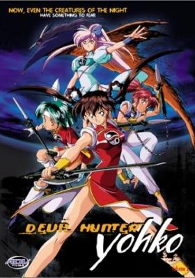 Devil Hunter Yohko (Dub)