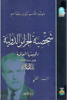 شخصية الجزائر الدولية وهيبتها العالمية قبل سنة 1830 - الجزء الثاني