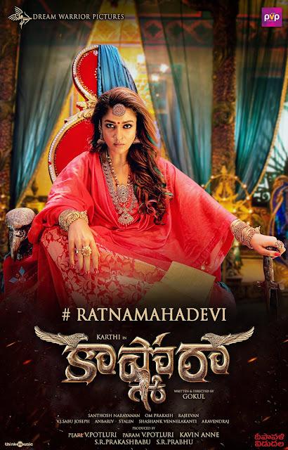 Ratnamahadevi kaashmora Telugu Poster