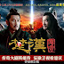 Legend of Chu&Han (楚汉传奇, King's War)