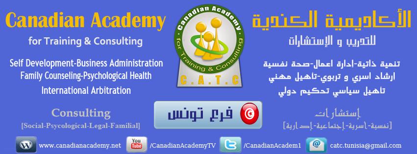 الأكاديمية الكندية للتدريب و الإستشارات فرع تونس
