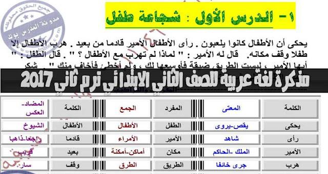 مذكرة لغة عربية الصف الثاني الترم الثاني 2017