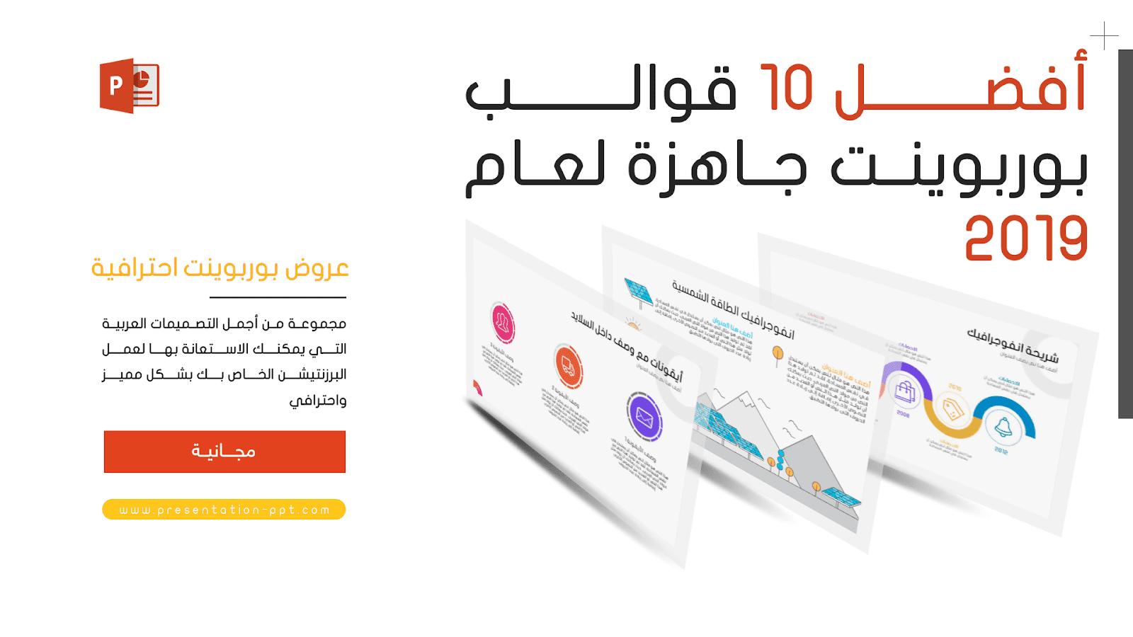 أفضل 10 عروض بوربوينت جاهزة عربية 2019