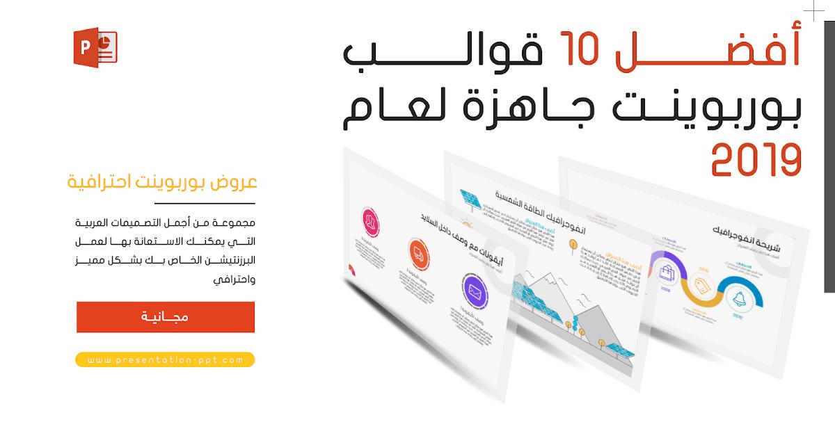 أفضل 10 عروض بوربوينت جاهزة عربية 2019 عروض بوربوينت جاهزة