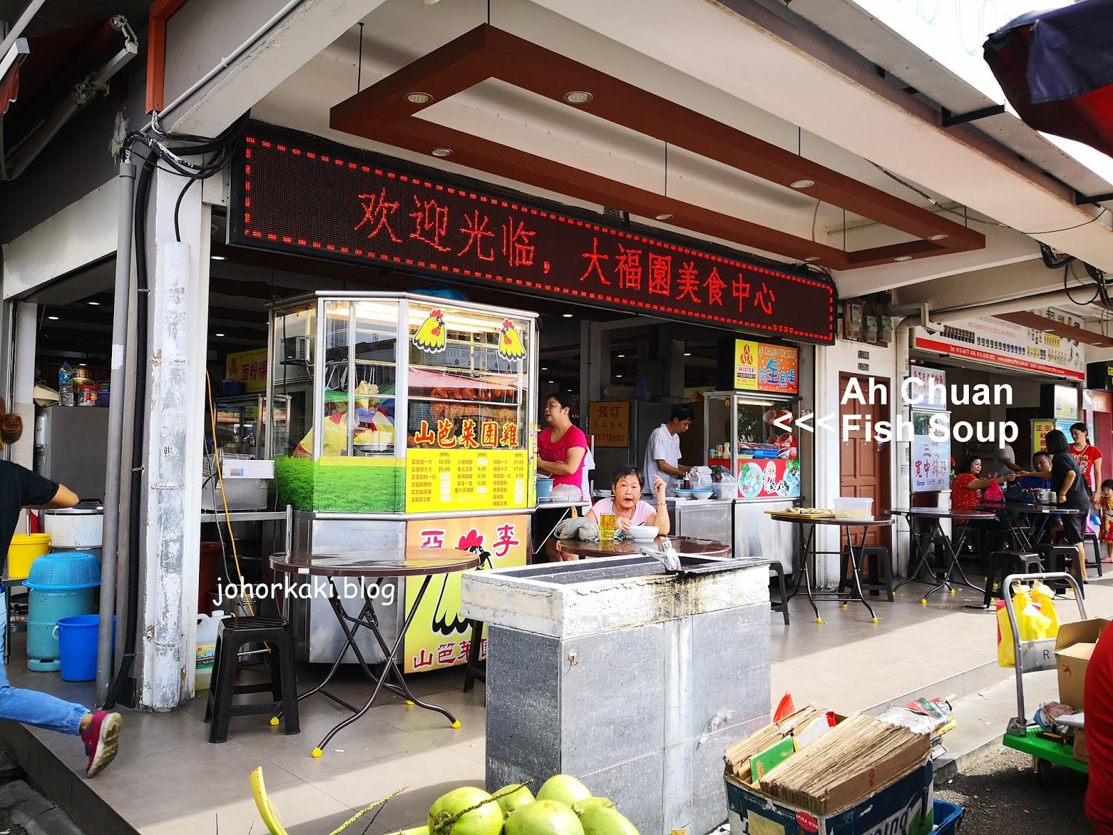 Johor Best Food 097 Countdown 2018 Ah Chuan Fish Soup ɘ¿å…¨é±¼æ¹¯ In Pelangi Johor Kaki Travels For Food