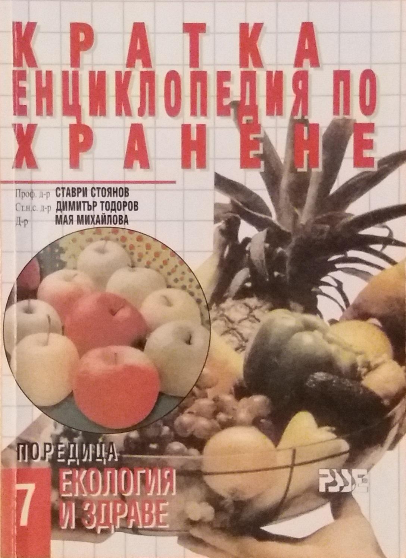 Кратка енциклопедия по хранене