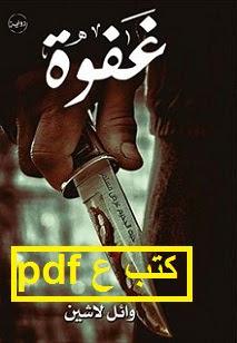تحميل رواية غفوة pdf وائل لاشين