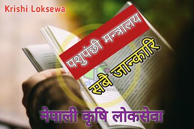 Pashupanchhi Mantralaya Nepal Krishi Loksewa all Information 2019