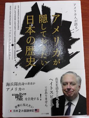 「アメリカが隠しておきたい日本の歴史」の表紙