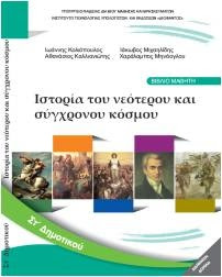 http://ebooks.edu.gr/modules/ebook/show.php/DSDIM-F114/744/4870,22242/