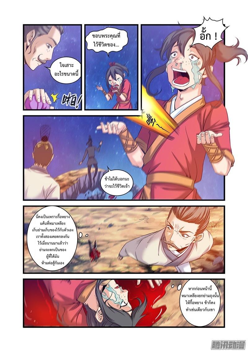 อ่านการ์ตูน Xian Ni 57 ภาพที่ 14
