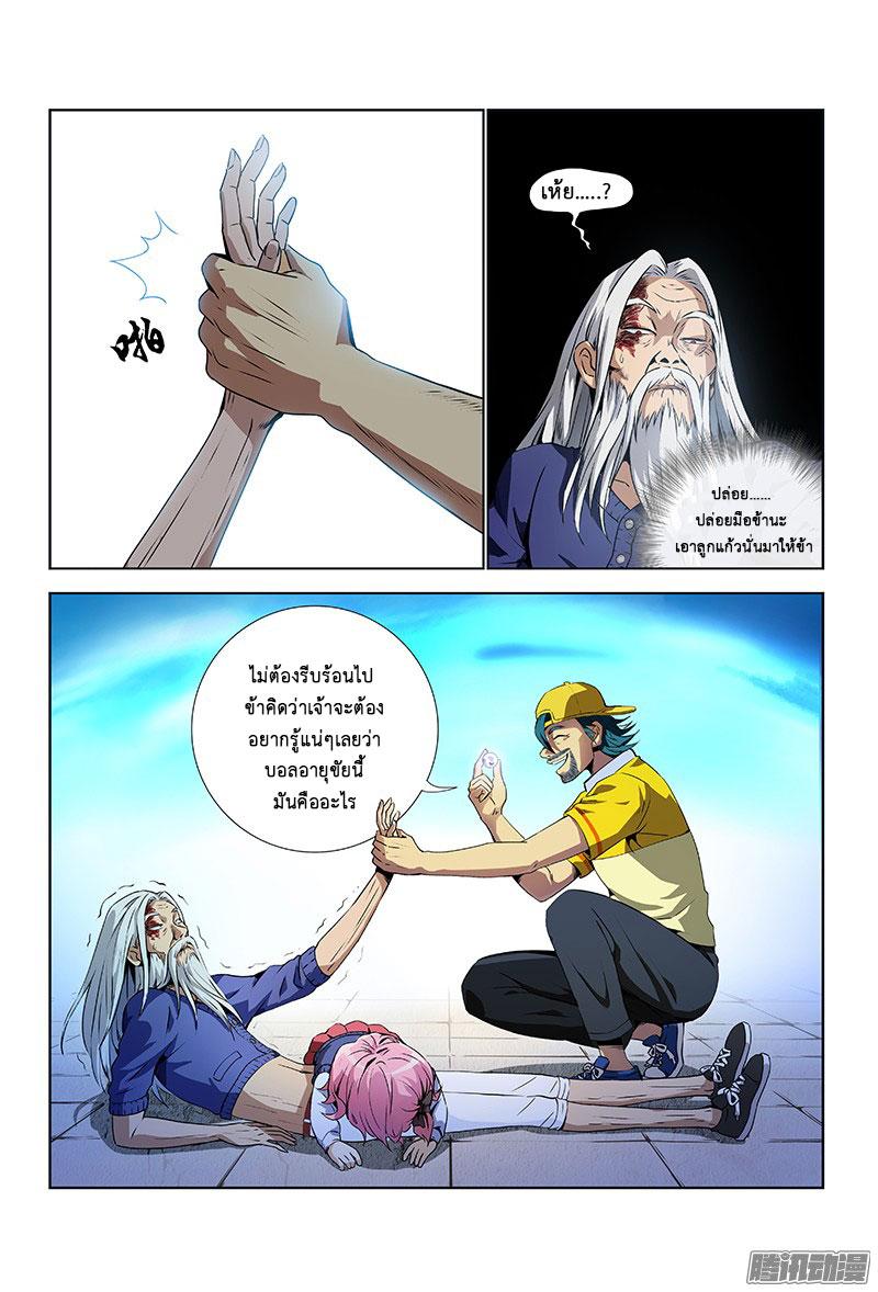 อ่านการ์ตูน Call Me God! 5 ภาพที่ 3