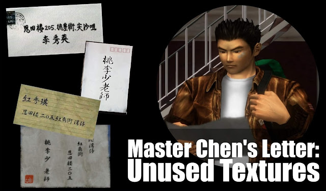 Unused Textures in Shenmue: Introductory Letter from Master Chen