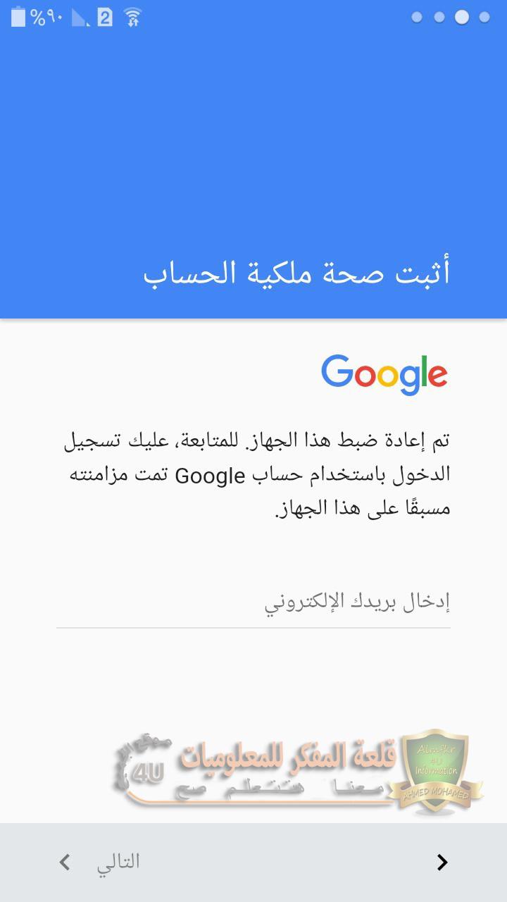 تخطي حساب جوجل بعد الفورمات بدون كمبيوتر بسهولة لجميع الأجهزة