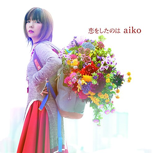 [Single] aiko – 恋をしたのは (2016.09.21/MP3/RAR)