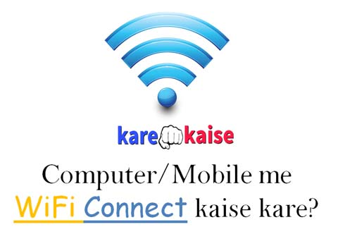 wifi-connect-kaise-kare
