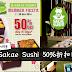 Sakae Sushi 50%折扣!让你吃到爽~