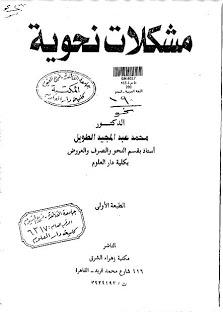 تحميل كتاب مشكلات نحوية - محمد عبد المجيد الطويل