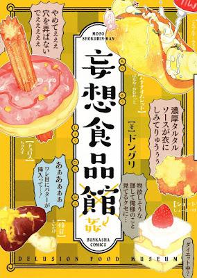 妄想食品館 raw zip dl