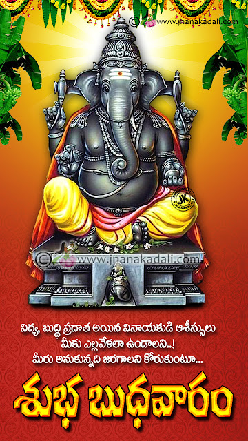 have a blessed messages in Telugu, happy wednesday Quotes in telugu, lord ganesh stotram in  Telugu